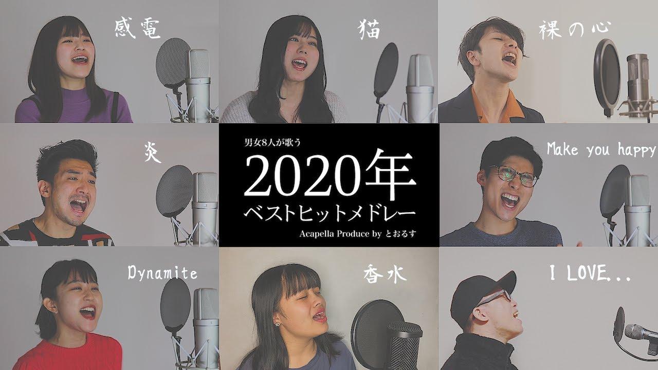 ヒット 2020 ベスト
