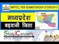 Madhya Pradesh GK - Barwani District ( बड़वानी जिला )