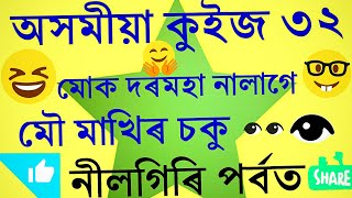 ASSAM, Gk Assamese Quiz, assamese funny video, অসমীয়া কুইজ ৩২