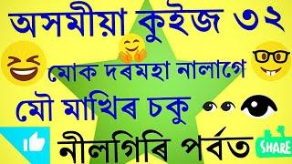 ASSAM, Gk Assamese Quiz, assamese funny video, অসমীয়া কুইজ ৩২