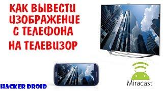 Как вывести изображение с экрана Android на телевизор (Miracast)(В этом видео я показал как вывести изображение с экрана Android на телевизор с помощью Miracast ------------------------------------..., 2016-04-18T15:11:35.000Z)