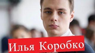 Илья Коробко Фальшивая нота ФАКТЫ сериал Секретарша