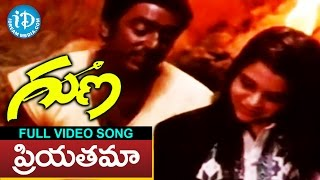 Priyathama Neevachata Kusalama Video Song - Guna Movie || Kamal Haasan, Roshini | Ilayaraja
