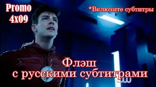 Флэш 4 сезон 9 серия - Промо с русскими субтитрами // The Flash 4x09 Promo