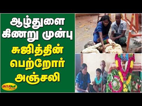 ஆழ்துளை கிணறு முன்பு சுஜித்தின் பெற்றோர் அஞ்சலி | RIP Sujith | Sujith