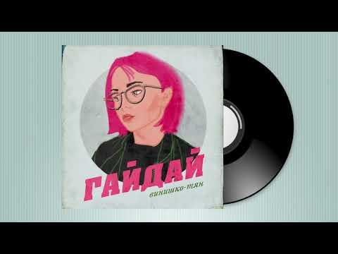 Гайдай - Винишко-тян (Audio)