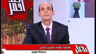 محافظ أسوان: «رغم أن النوبيين المعتصمين قلوا أدبهم على الشرطة لم نفقد أعصابنا»   المصري اليوم