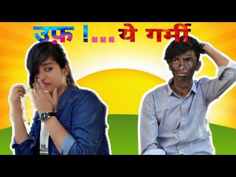 GARMI KA MAUSAM/GARMI KE SIDE EFFECTS ! Dhanraj Chauhan