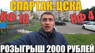 ПРОГНОЗ | СПАРТАК-ЦСКА | РПЛ | КФ 10 И 4 | ТОП СТАВКА |