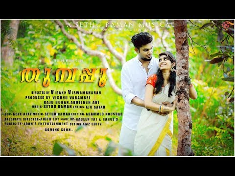 Arimullakaavil | Thumbapoo Onam Song 2018 | Visakh Viswambharan | Akash John Kennedy | Essaar Media
