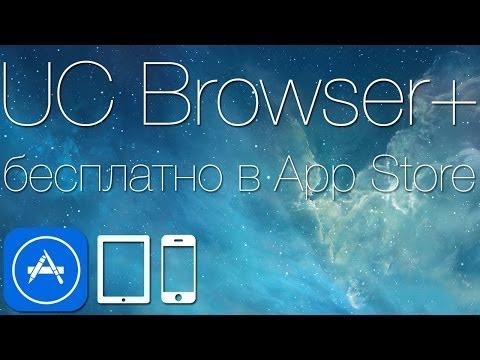 Альтернативный браузер UС Browser+ с режимом просмотра видео картинка в картинке