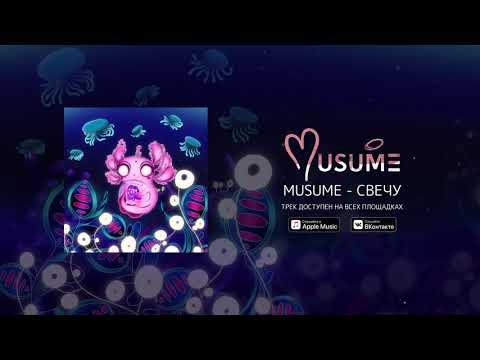MUSUME — Свечу (Official Audio Stream)