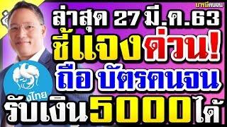 ประกาศ! ธนาคารกรุงไทย ชี้แจง ผู้ถือบัตรสวัสดิการแห่งรัฐ ลงทะเบียนเงินเยียวยา 5,000 บาท ได้ #บัตรคนจน