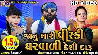 Devpagli New Song Gharwali Baharwali Janu mari Whisky Gharwadi Desi Daru New HD