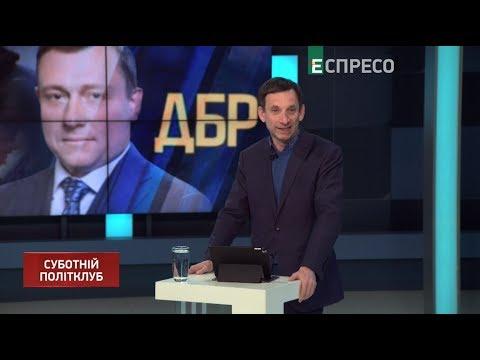 Espreso.TV: Суботній політклуб   25 січня