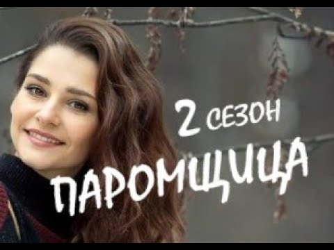 Паромщица 2 сезон 1 серия   Обзор и Дата выхода