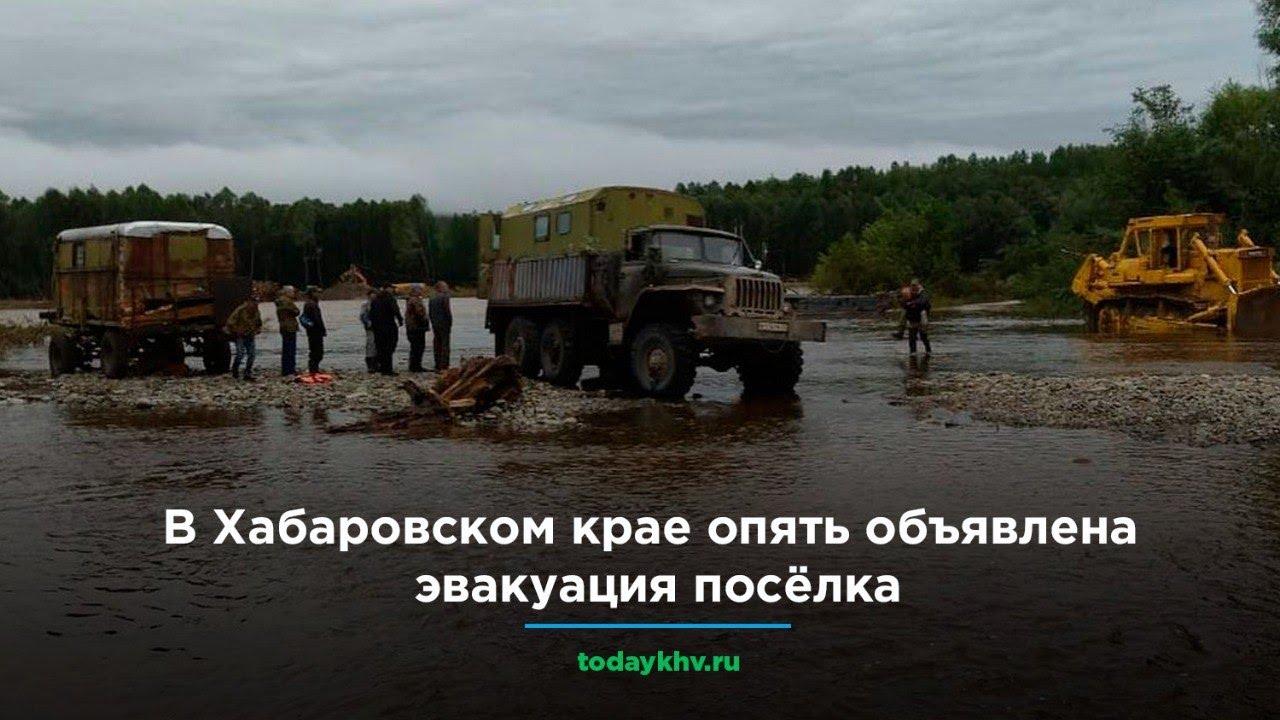 Паводок в Хабаровском крае заставил реку изменить русло