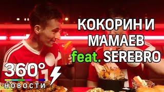 "Футболисты Кокорин и Мамаев в клипе ""SEREBRO"""