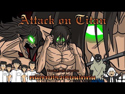 Attack On Titan : หนีตายโรงเรียนไททัน [TocuHFlasH2]