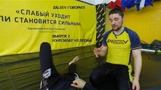 ZALEEV ГОВОРИТ Выпуск 2  (Юнусилау VS Попай)