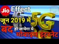 Reliance Jio Effect : India will see 2G mobile Internet shut down by June 2019