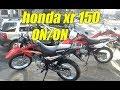 honda xr 150 - una moto para la ciudad