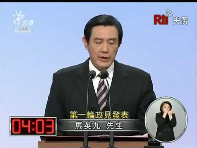 2012 第二場 總統電視政見發表 12/30 第一輪(完整版之1/3)
