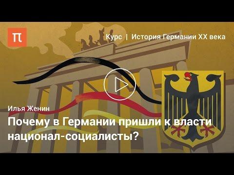 Становление национал-социализма в Германии — Илья Женин