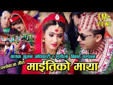 New Panche baja Song 2075 Maitiko Maya माइतीको माया Sushila Gautam & Khuman Adhikari Ft. Reen thapa