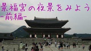 【期間限定!】ライトアップされた夜の古宮!景福宮の夜間開放!…
