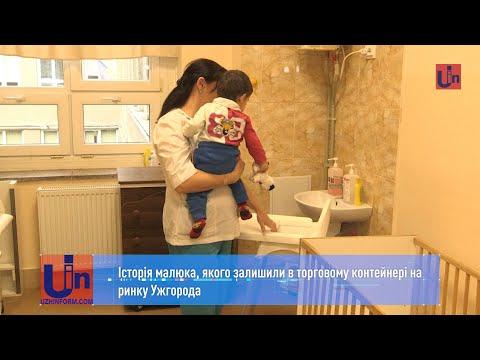 Історія малюка, якого залишили в торговому контейнері на ринку Ужгорода