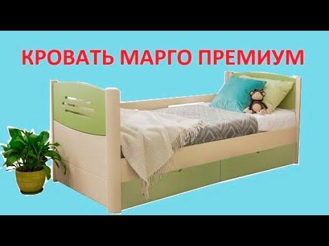Детская кровать Марго Премиум с ящиками