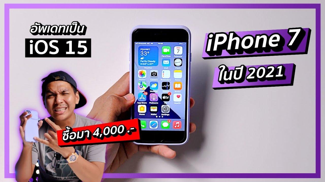 รีวิว iPhone 7 ในปี 2021 หลังอัพเดท iOS 15 ใช้งานเป็นอย่างไรบ้าง ?