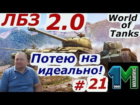 Стрим ЛБЗ 2.0!Потею на идеально!#21!World of Tanks!михаилиус1000 thumbnail