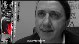 Системно-векторная психология Ю.Бурлан Кожный вектор 2
