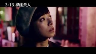 3/16【裸睡美人】中文預告