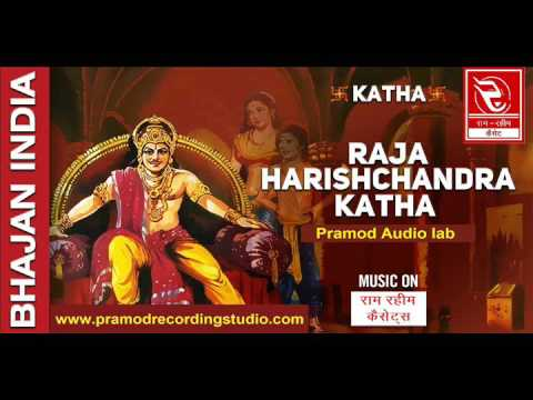 Ramniwas Rao Hits | Raja Harish Chandra Katha | Pramod Audio Lab | Latest | Real Story