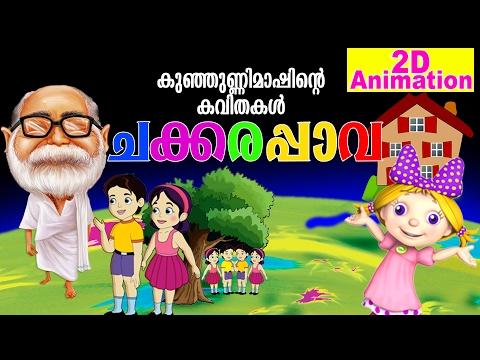 malayalam chakkarapava  2d animation movie | full hd 2017