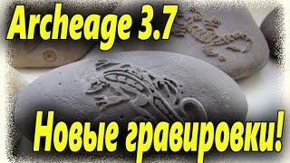 Archeage 3.7. -  Новые гравировки! Всё про изменения гравировок!