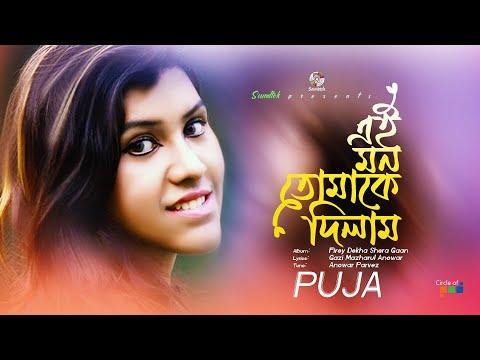 Puja - Ei Mon Tomake Dilam   Firey Dekha Shera Gaan   Soundtek