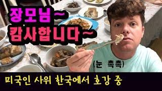 미국인 사위를 위해 장모님이 차려주신 값진 저녁상 (한국의 정이란 이런것이지~) 제주도 시장 방문 !(빙수+돼지김밥)
