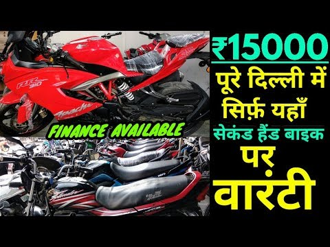 Bikes At Rs.15000|Warranty On Second Hand Bikes In Delhi| Finance Available| KTM|Apache
