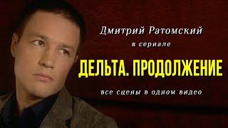 Дмитрий Ратомский в сериале «Дельта Продолжение»