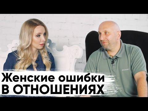 Женские ошибки в отношениях С МУЖЧИНОЙ. Как его понять? | Мила Левчук и Сатья Дас