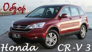 Обзор Honda CR-V 3, плюсы и минусы, стоит ли покупать?