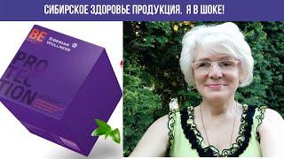 Сибирское здоровье продукция  иммунитет  Отзывы