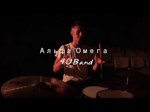 Adam Medvedskii// 4UBAND - Альфа Омега// (Drum Cover&Lyrics Video)