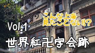 Publication Date: 2019-11-24   Video Title: 【上海ほじくり】第一回!アジア版赤十字!世界紅卍字会旧跡を訪