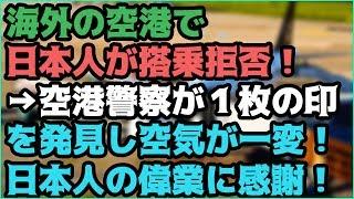 海外の空港でチェックに引かかり日本人が搭乗拒否→空港警察がある1枚の印を発見し空気が一変!日本人の偉業に感謝!【外国人感動話】