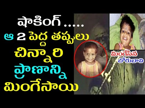 Big Mistakes In Borewell Rescue Operation resulted sad demise of the baby girl|Rangareddy District